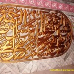 ornamen kaligrafi masjid tiban
